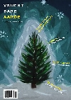 Kerstnummer 2015